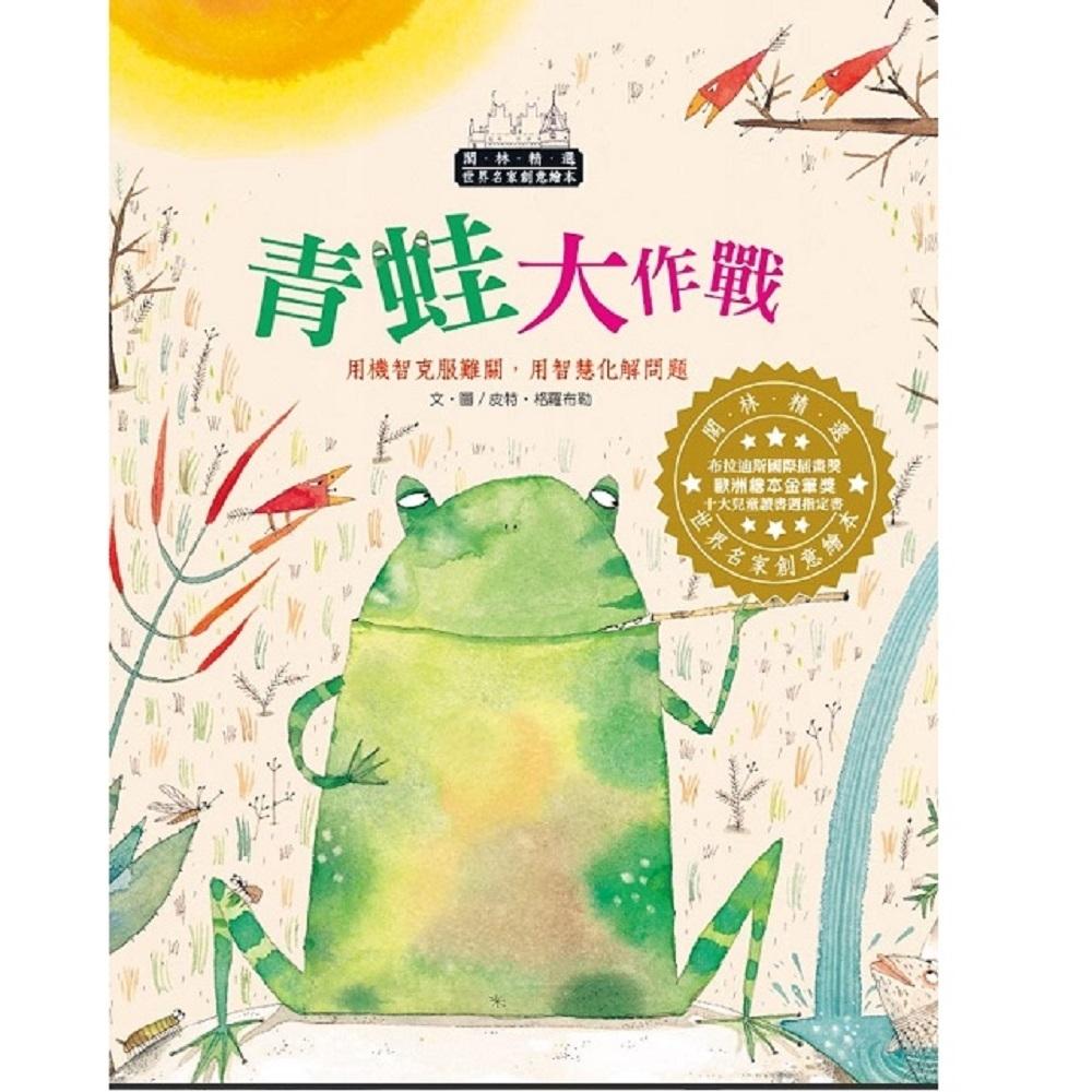 閣林文創 青蛙大作戰(1書1CD)
