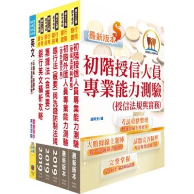 108年兆豐國際商業銀行招考(企金業務人員-高級辦事員八職等)套書(贈初階外匯人員考照用書