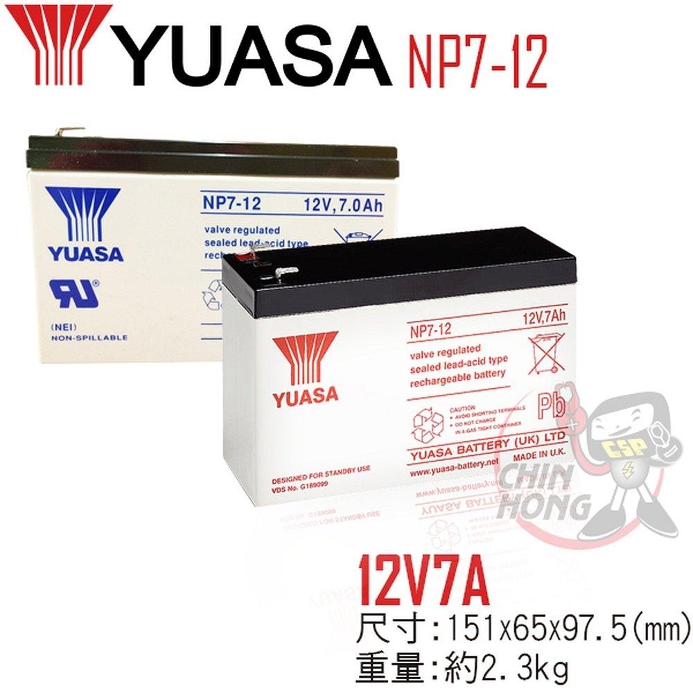 【YUASA湯淺】NP7-12閥調密閉式鉛酸電池~12V7Ah