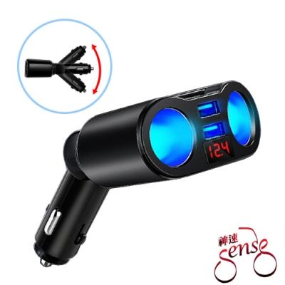 Sense神速 點煙器/USB 4孔廣角旋轉多功能Led顯示屏擴充車充 黑