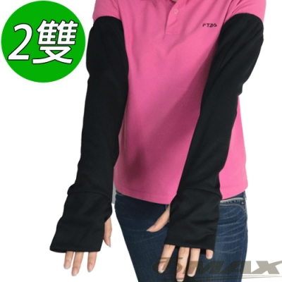 OMAX透氣防曬袖套-黑色-2雙-快