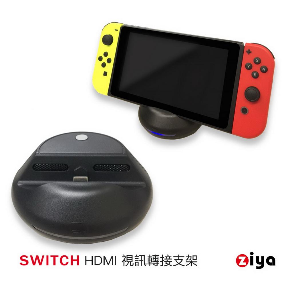 [ZIYA] 任天堂 SWITCH HDMI 視訊轉接支架 3in1 美型圓形飛碟款