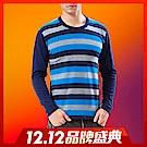 [雙12一日限定]HENIS 速暖絨彈性印花長袖衫_灰/藍/藏青條