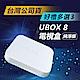 安博盒子 UBOX8 PRO MAX X10 藍牙多媒體機上盒 純淨版 台灣公司貨 product thumbnail 1