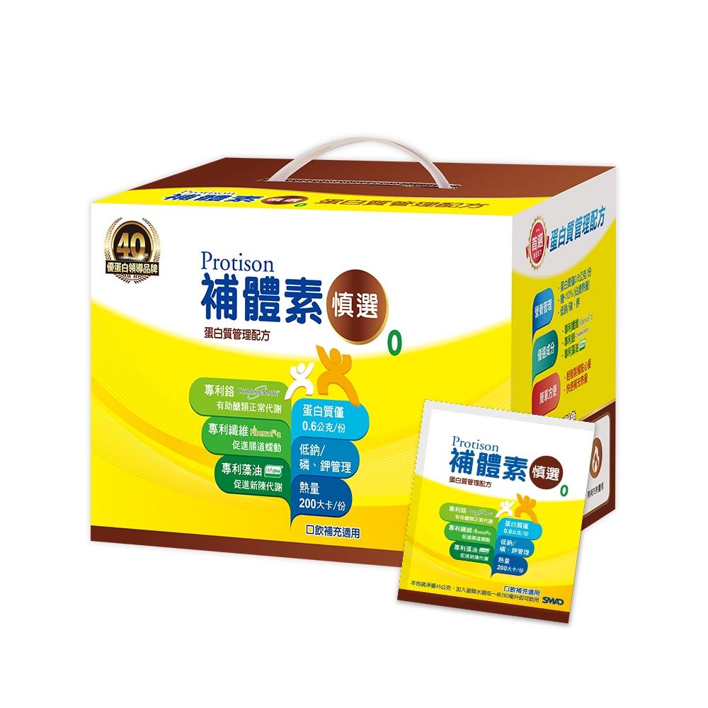 補體素 慎選 蛋白質管理配方 (粉狀) (45公克x30包)