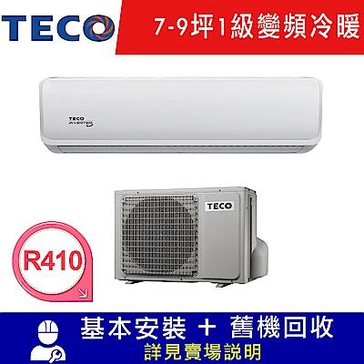 TECO東元 7-9坪 1級變頻冷暖冷氣 MA40IH-ZR2/MS40IH-ZR2 R410冷媒