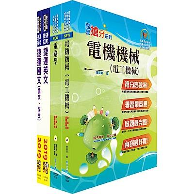 108年台北捷運招考(工程員(三)【電機維修類】)套書(贈題庫網帳號、雲端課程)