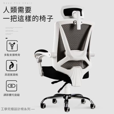 [時時樂限定] STYLE 格調 X型多點支撐高背透氣人體工學電腦椅