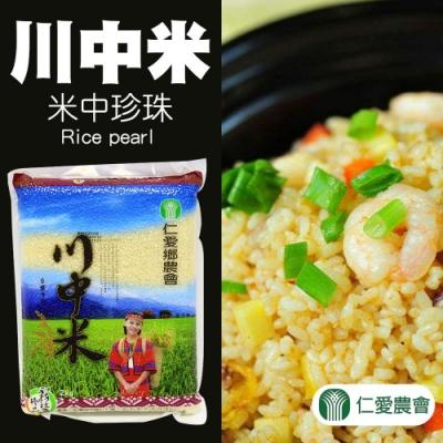 【仁愛農會】川中米 (2kg / 包 x2包)