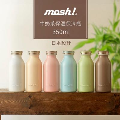 日本mosh! 牛奶系保溫保冷瓶350ml(共六色)