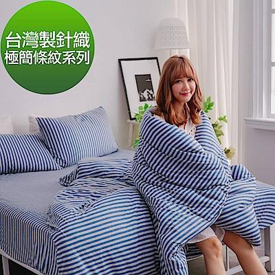 La Lune 日式無印旅行風針織雙人特大床包枕套3件組 北海道 藍色之池塘