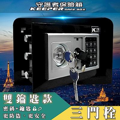 【守護者保險箱】保險箱 保險櫃 三門栓 密碼+鑰匙 開啟 電子保險箱 20GBK-3