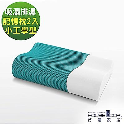House Door 歐美熱銷款 超吸濕排濕表布 工學型釋壓記憶枕-小尺寸2入