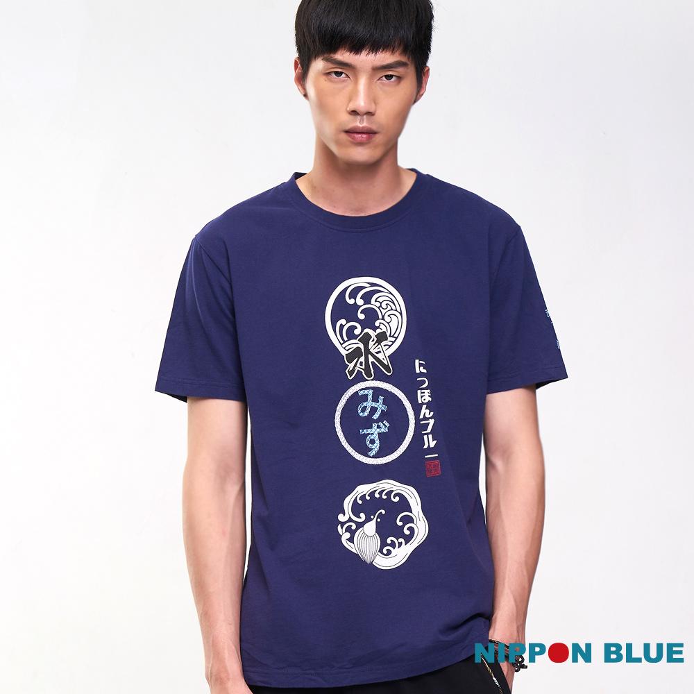 日本藍 BLUE WAY 日本藍武士之道五輪水短TEE(丈青)