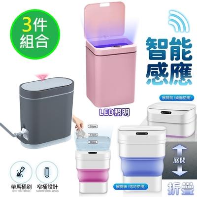 【防疫優惠3件組】9L馬桶刷浴廁桶LS1+16L感應垃圾桶LS3+折疊感應桶LS5(3件組)