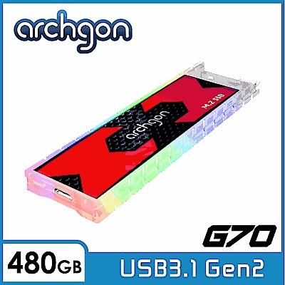 Archgon G702CW  480GB RGB外接式固態硬碟 USB3.1 Gen2