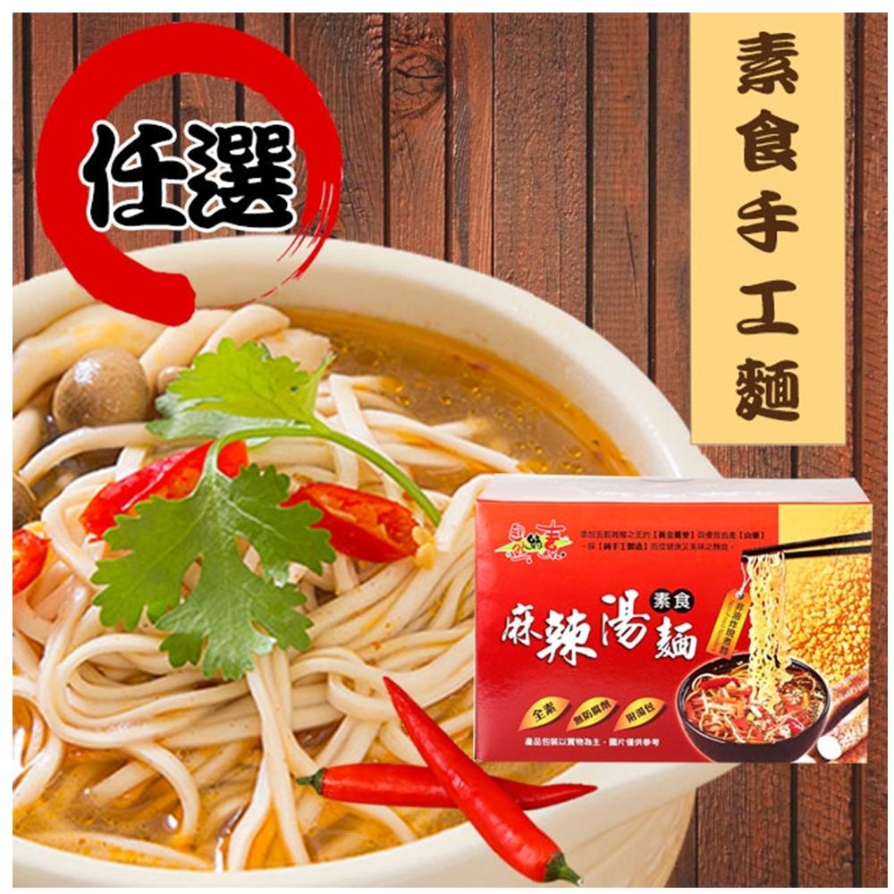 自然緣素 素食麻辣湯麵+素食薑母鴨湯麵(2入任選)