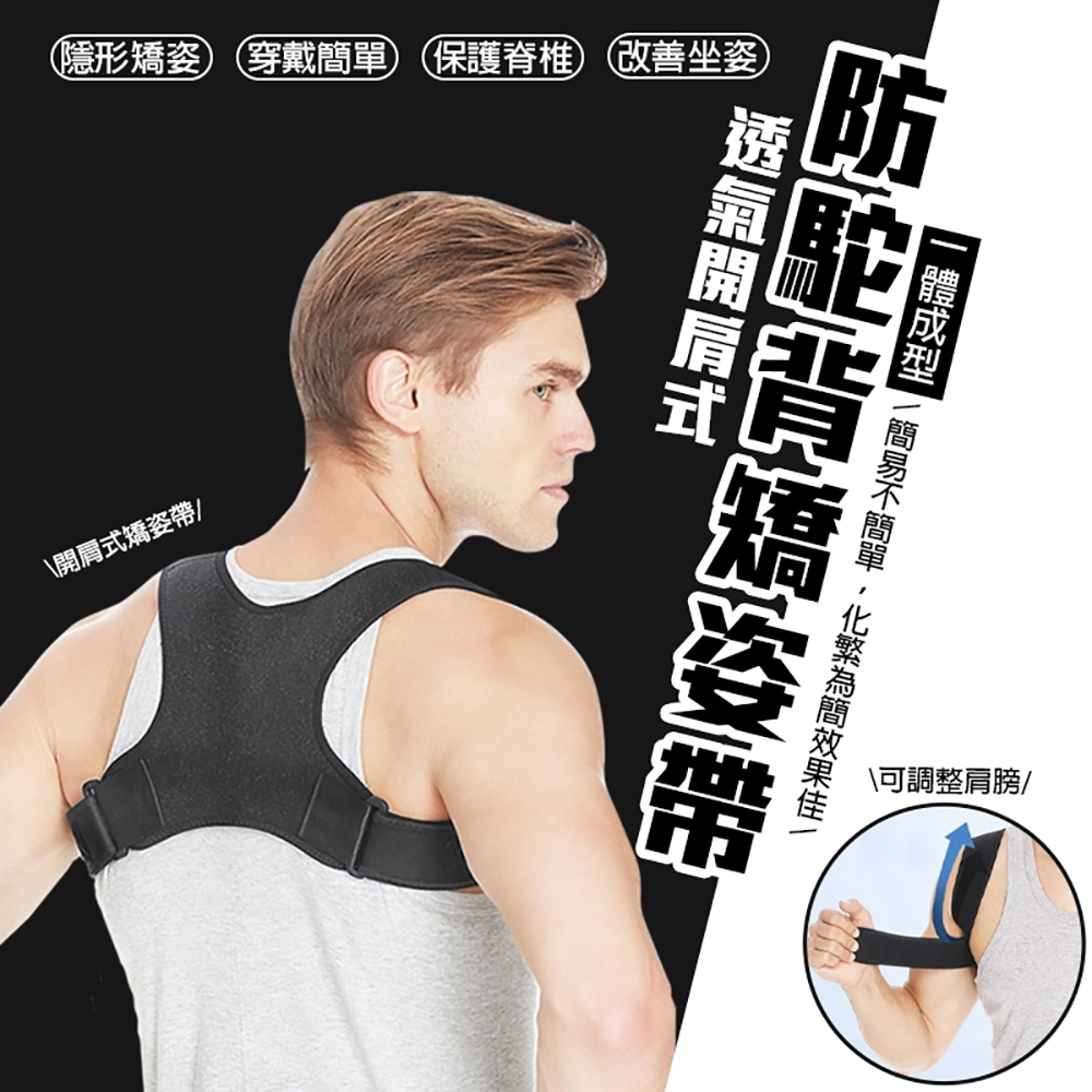 超薄透氣開肩式防駝背矯正帶