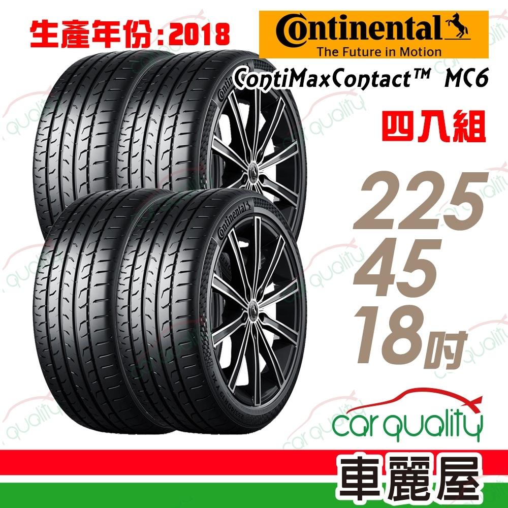 【德國馬牌】ContiMaxContact 6 MC6 生產年份:2018 運動操控輪胎_四入組_225/45/18