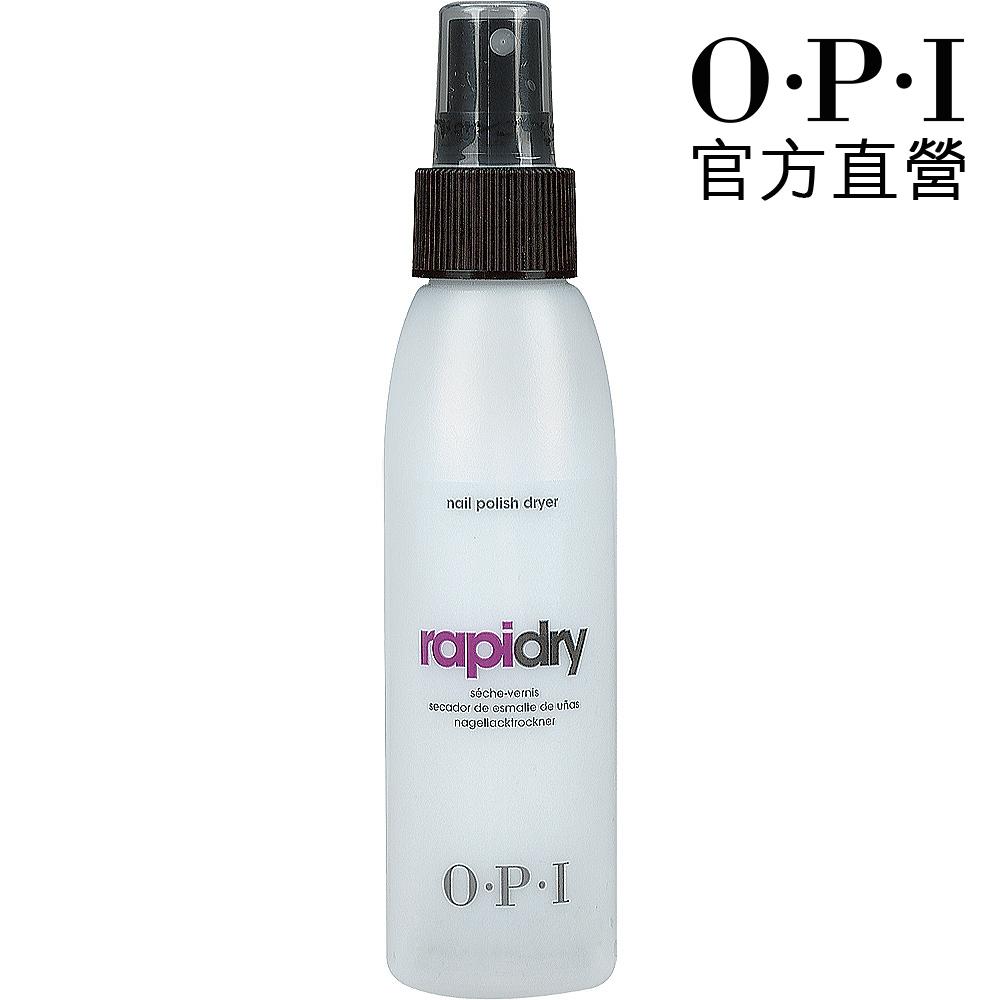 OPI 官方直營.(短效品)RapiDry指甲油快乾噴劑110mL-AL704