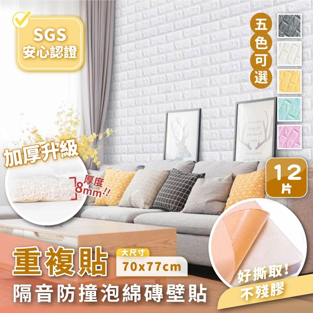【Manman】重複貼-3D磚紋防撞隔音泡棉磚壁貼(12片)
