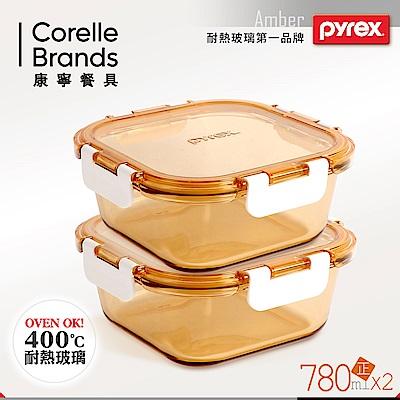 美國康寧 Pyrex 正方型780ml 透明玻璃保鮮盒-2件組