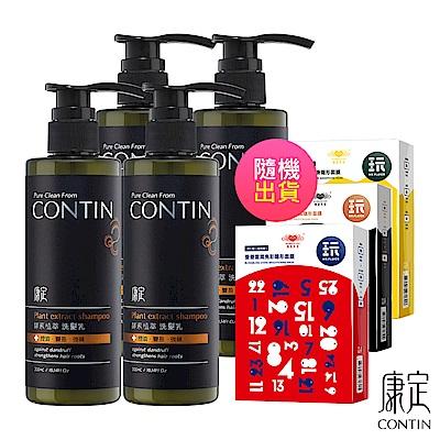 CONTIN康定 網紅愛用 酵素植萃洗髮乳4入組(贈玩面膜1盒)