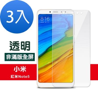 紅米 Note5 透明 高清 非滿版 防刮 保護貼-超值3入組