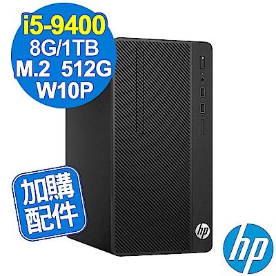HP 280G4 MT 9代 i5 W10P 商用電腦 自由配