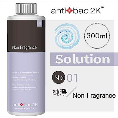 安體百克antibac2K 300ml 空氣淨化液SOLUTION SL01 純淨