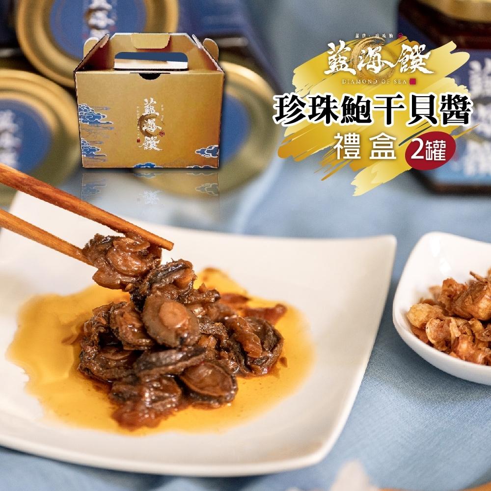 藍海饌‧珍珠鮑干貝XO醬-提盒組(任選2罐)