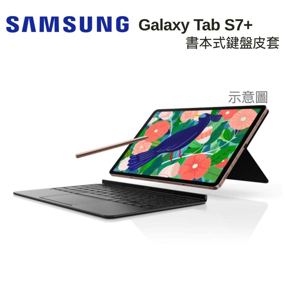 (原廠盒裝) SAMSUNG 三星 Galaxy Tab S7+ 原廠書本式鍵盤皮套 (T970/T976)