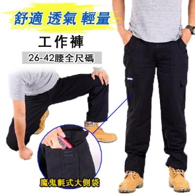 CS衣舖 純棉輕量耐磨多袋工作褲