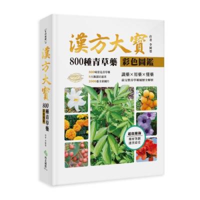 漢方大寶800種青草藥彩色圖鑑