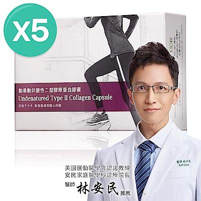 【大研生醫】動易動非變性二型膠原蛋白(30粒)x5
