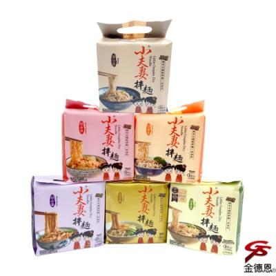 小夫妻香Q乾拌麵(4包/袋)/多種口味可選