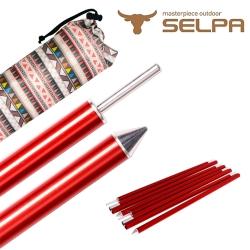 韓國SELPA 200cm四節鋁合金營柱兩入組 天幕杆(紅色)