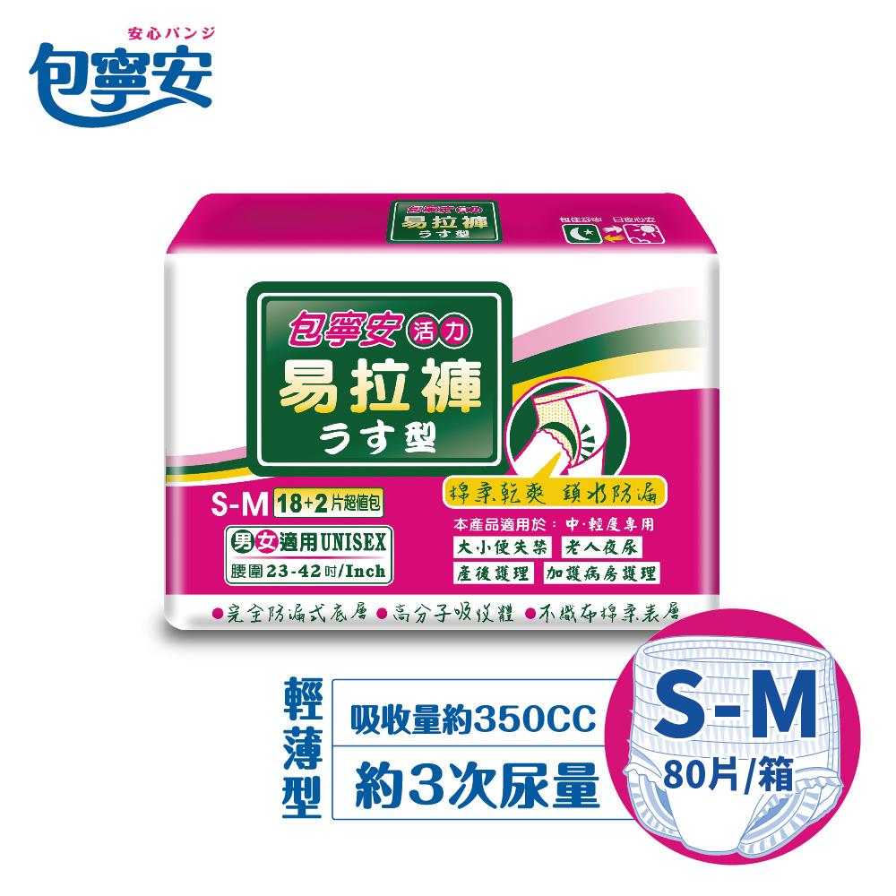 包寧安活力易拉褲S-M 20片X4包/箱(共80片)