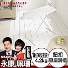 YAMAZAKI人型立地式燙衣板-繽紛格紋