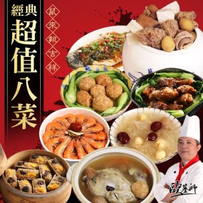 歐基師推薦年菜 鼠來報吉祥 經典超值8菜組(6菜2湯)(年菜預購)