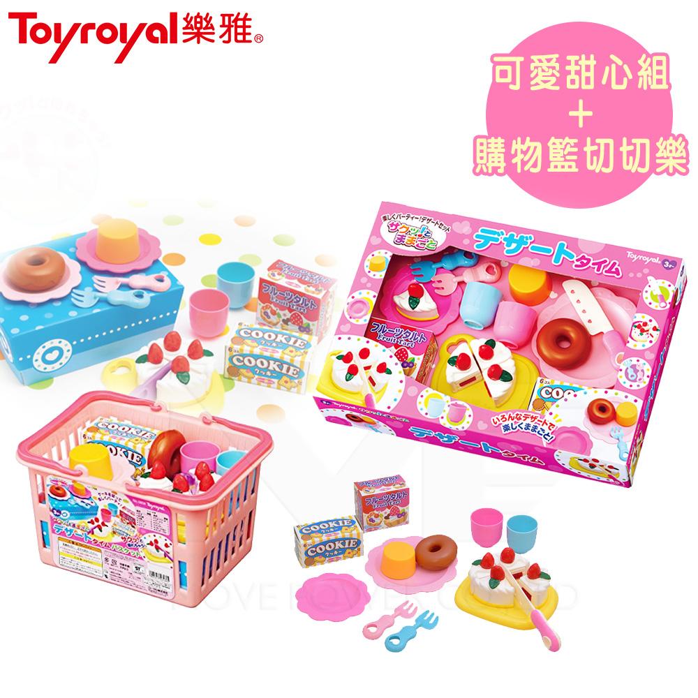 【任選】日本《樂雅 Toyroyal》可愛甜心組+購物籃切切樂-粉色