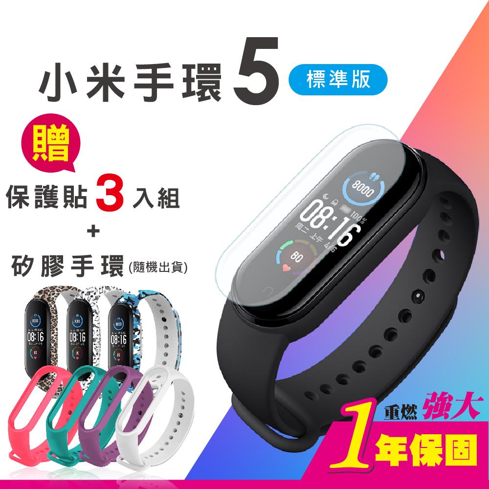 小米手環5 贈花錶帶+保貼3片(顏色隨機)