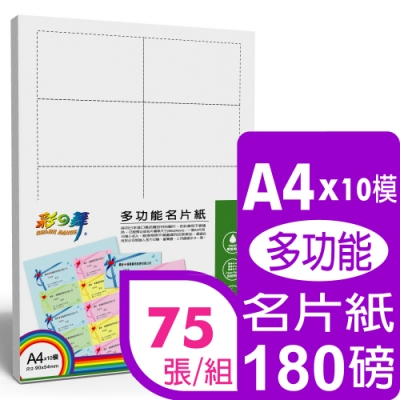 彩之舞 180g A4 高級多功能名片紙-白色-雙面列印 HY-D01W*5包