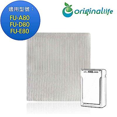 Original Life適用SHARP:FU-A80 可水洗空氣清淨機濾網