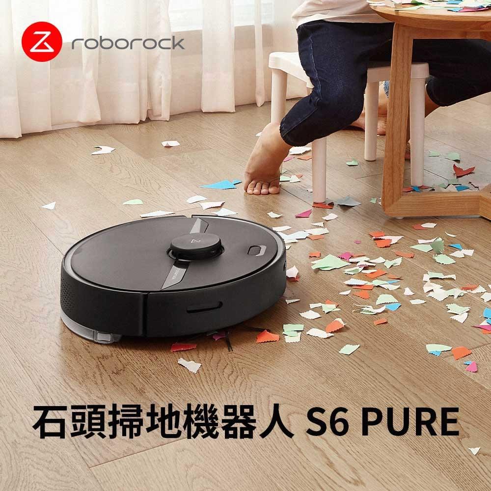 石頭掃地機器人二代 roborock S6 Pure 消光黑