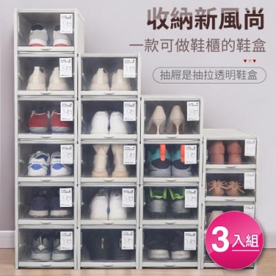 IDEA-收納新風尚抽拉透明鞋盒3入組