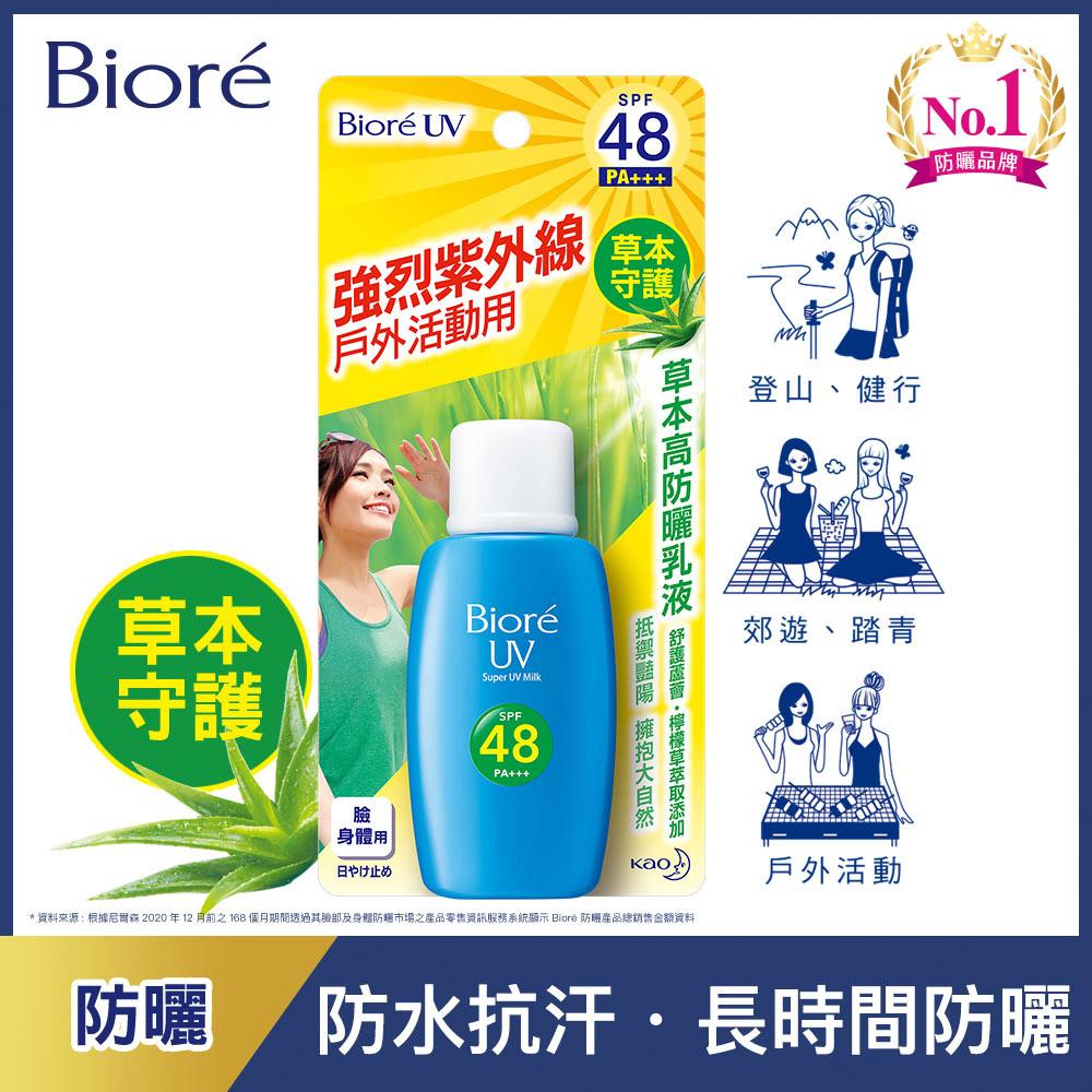 蜜妮 Biore 草本高防曬乳液SPF48/PA+++ (50ml)