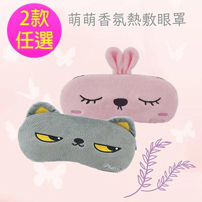 Obeauty 奧緹  USB舒壓萌香氛熱敷恆溫加熱眼罩(2款任選)
