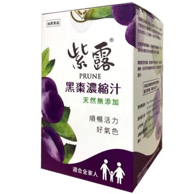 紫露 黑棗濃縮汁(330g/罐)天然鐵質能使您好氣色;膳食纖維;全素可