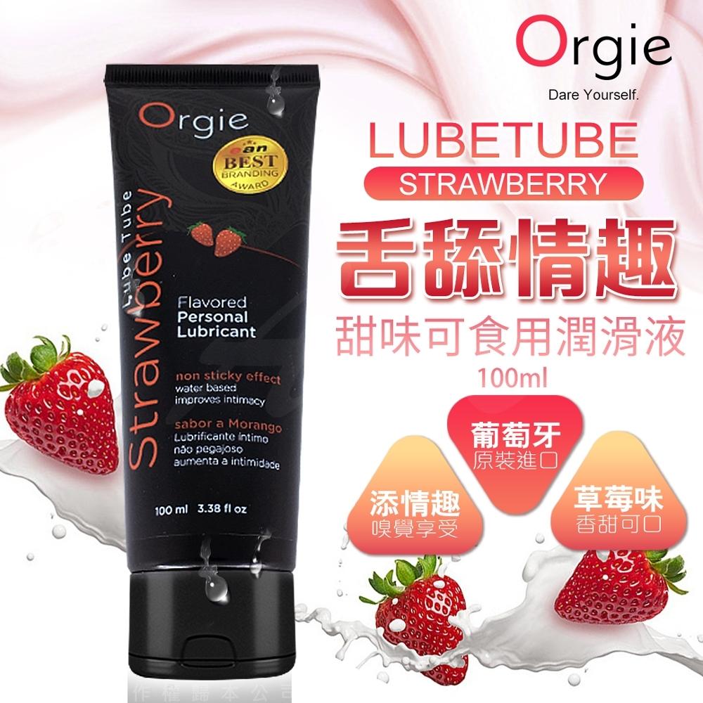 葡萄牙ORGIE-草莓口交潤滑液 100ml